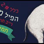 הפיל מתעורר 2014