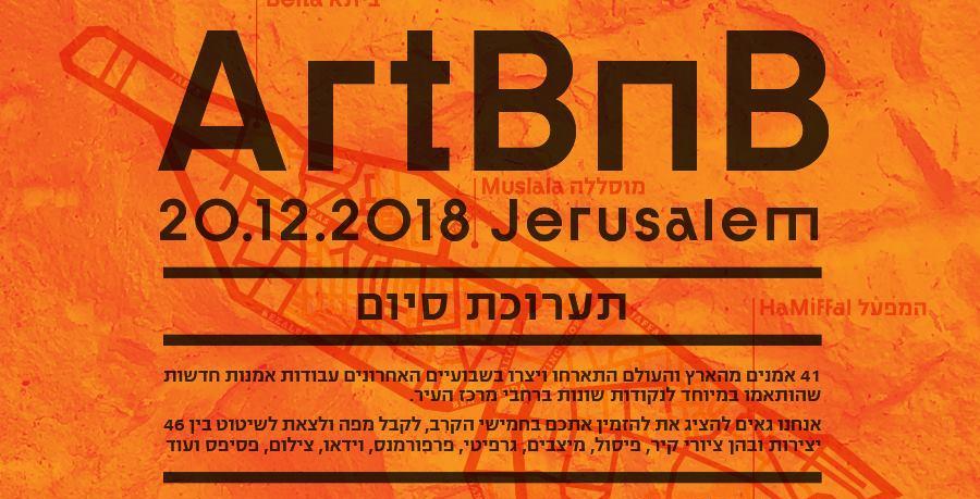 ArtBnB 2018