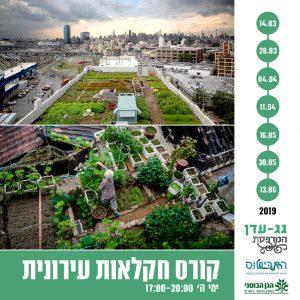 קורס חקלאות עירונית