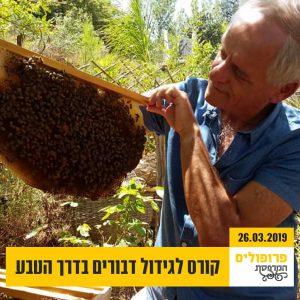 קורס לגידול דבורים במוסללה 26/03/2019