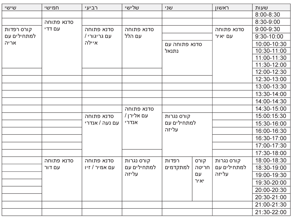 schedule-new-2019