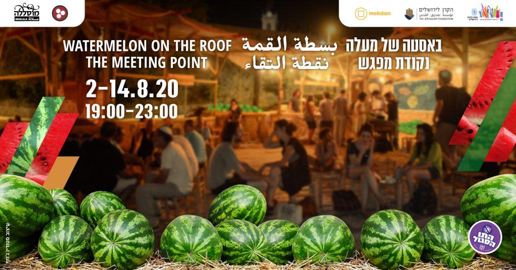 באסטה של מעלה - נקודת מפגש بسطة القمة - نقطة التقاء - Watermelon on the Roof - the meeting point