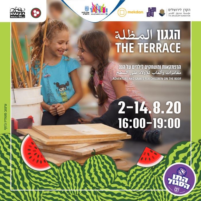 הגגון: הרפתקאות ומשחקים לילדים על הגג المظلة: مغامرات وألعاب للأولاد على السطح - The Terrace: Adventure and Games for children on the Roof