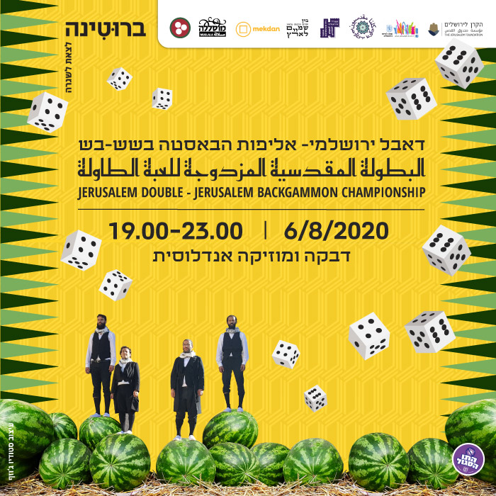 דאבל ירושלמי- אליפות הבאסטה בשש-בש المقدسية المزدوجة للعبة الطاولة Jerusalem Double - Jerusalem Backgammon Championship البطولة