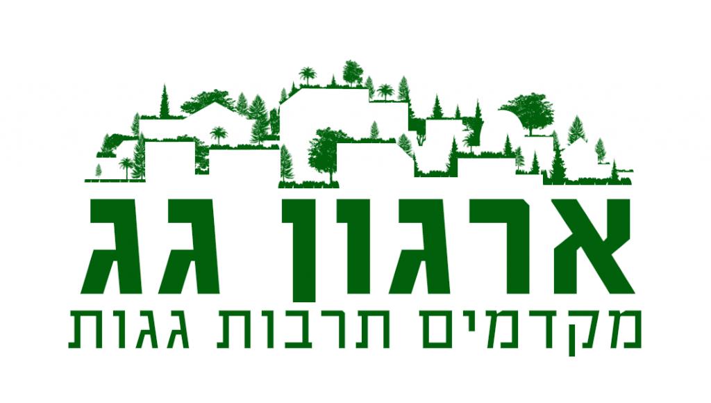 לוגו - ארגון גג - מקדמים תרבות גגות