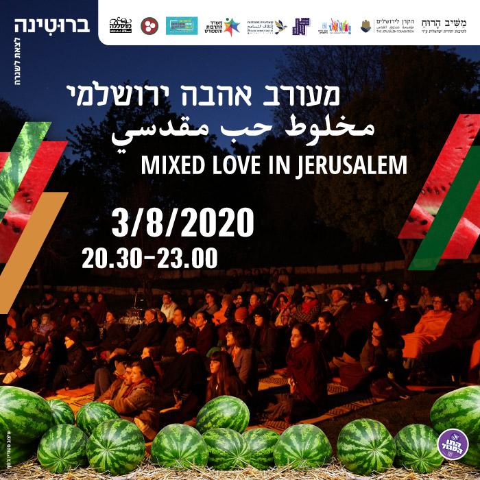 מעורב אהבה ירושלמי Mixed love in Jerusalem مخلوط حب مقدسي