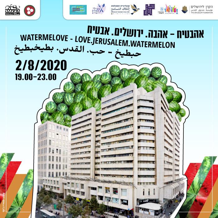 🍉 אהבטיח - אהבה. ירושלים. אבטיח 🍉 حبطيخ- حب. القدس. بطيخ - WatermeLove - Love. Jerusalem. Watermelon.