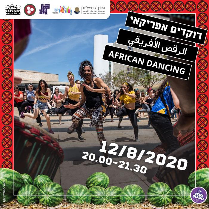 רוקדים אפריקאי الرقص الأفريقي Dancing african