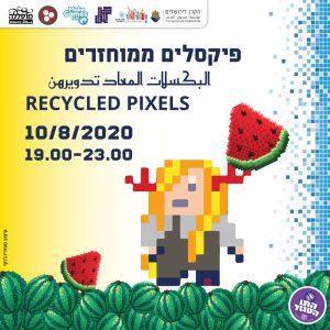 פיקסלים ממוחזרים Recycled pixels البكسلات