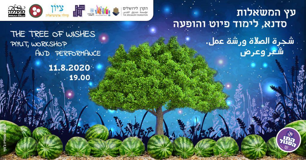 עץ המשאלות - סדנא, לימוד פיוט והופעה The tree of Wishes - Piyut workshop and performance شجرة الصلاة ورشة عمل. شِعر وعرض