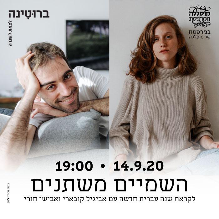 שמיים משתנים: לקראת שנה עברית חדשה עם אביגיל קובארי ואבישי חורי