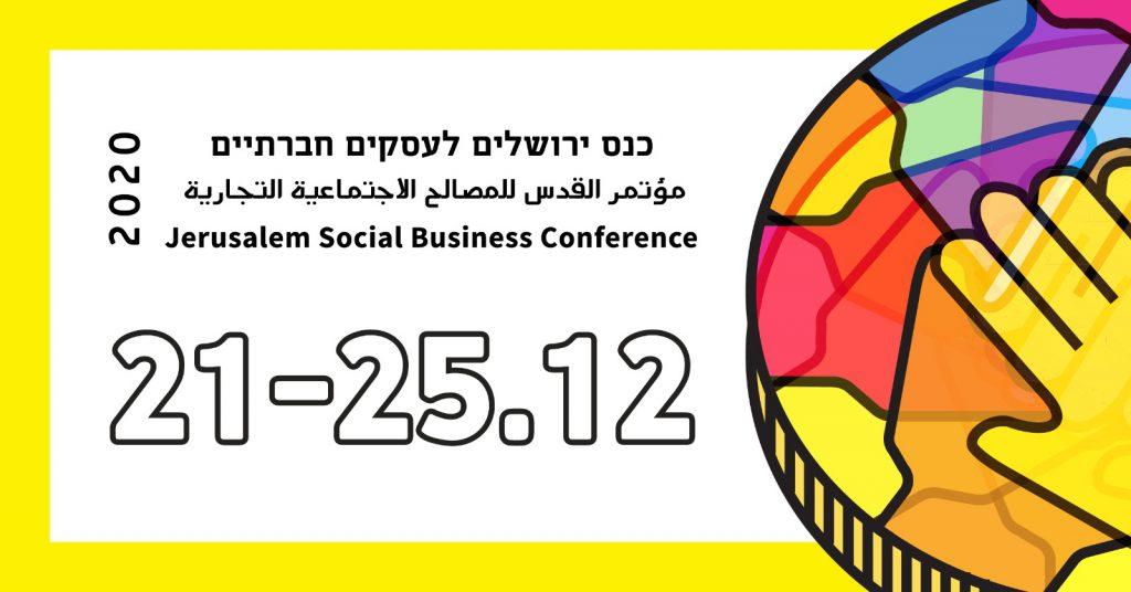 כנס ירושלים לעסקים חברתיים 2020