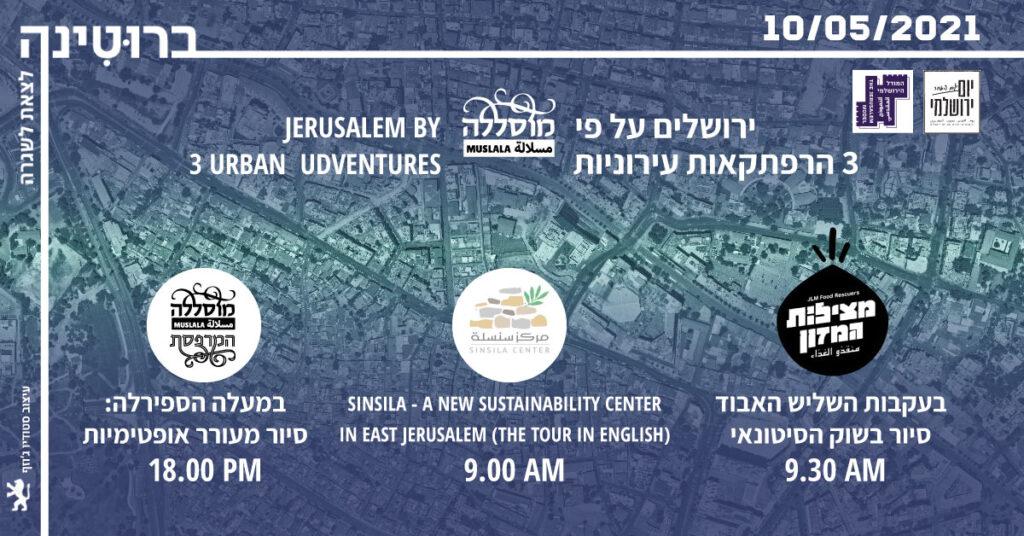 ירושלים על פי מוסללה - 3 הרפתקאות עירוניות Jerusalem by Muslala - 3 urban adventures