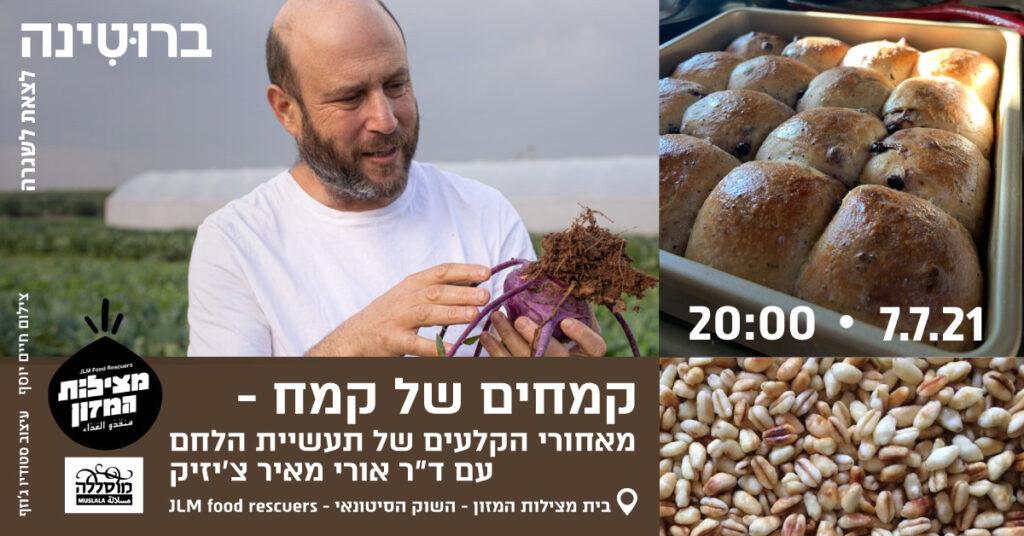 """קמחים של קמח - מאחורי הקלעים של תעשיית הלחם עם ד""""ר אורי מאיר צ'יזיק"""