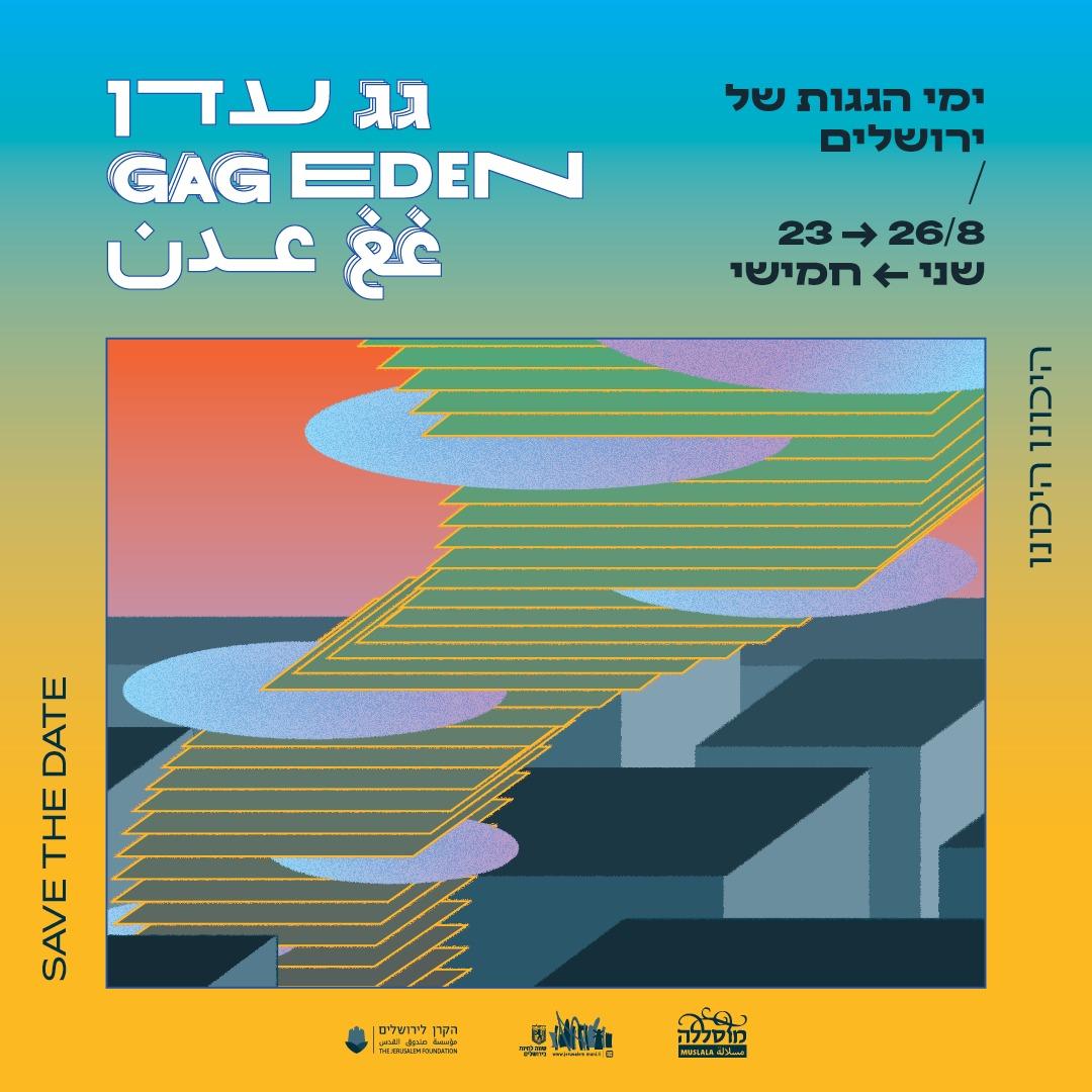 גג עדן - ימי הגגות של ירושלים