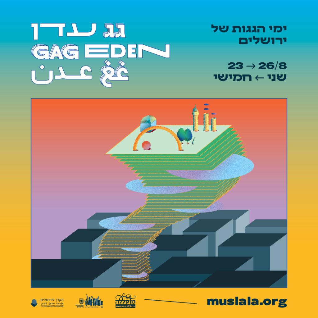 גג עדן ימי הגגות של ירושלים