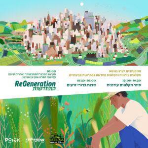 חקלאות עירונית וחקלאות מחדשת || אאוטליין 2021