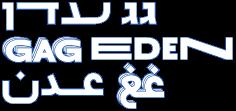 פסטיבל גג עדן 2021 - לוגו