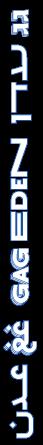 פסטיבל גג עדן 2021 - לוגו מאונך